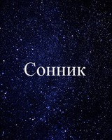 Обложка_Сонник_Книги